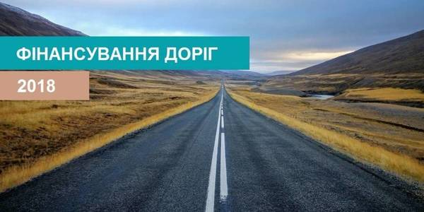 UAH 11.5 billion to be allocated for local roads this year - Ukravtodor