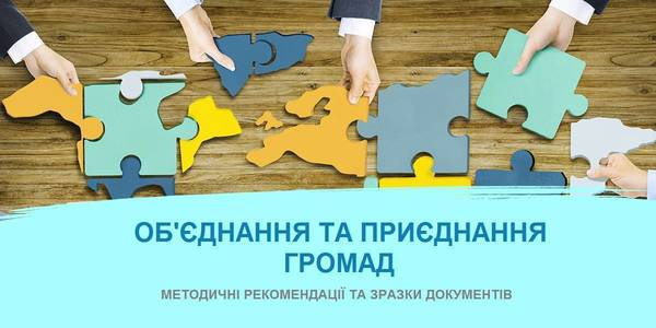 Voluntary amalgamation and accession of hromadas: experts have developed methodological recommendations and sample documents