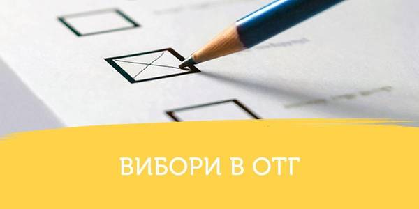On 29 April, first elections will be held in 40 amalgamated hromadas – CEC decision