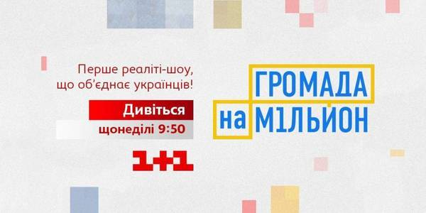 """Million-Hryvnia Hromada"" Project on 1+1 TV channel to feature ways of attracting valuable staff to amalgamated hromadas"