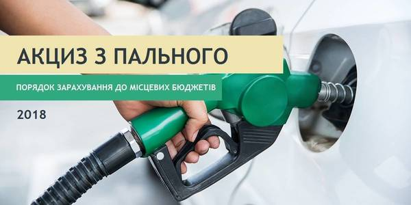 Procedure for inclusion of fuel excise taxes to local budgets in 2018 entered into force