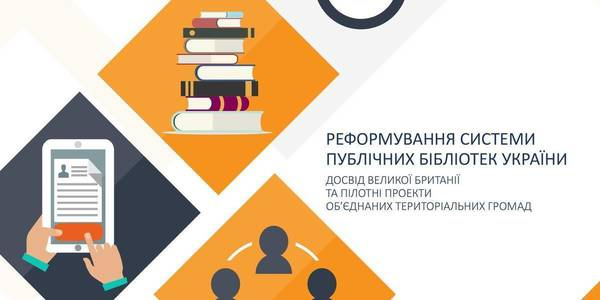 Libraries in hromadas: experience and advice on network updating