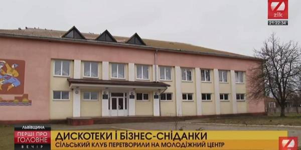 Village club of Zhovtanetska AH transformed into youth centre
