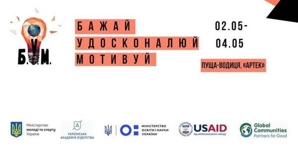 "Announcement! Youth Summit ""B.U.M. – Be willing. Upgrade. Motivate"" to be held in Kyiv Oblast"