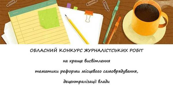 Oblast competition of journalistic reports for the best coverage of decentralisation processes started in Donetsk Oblast