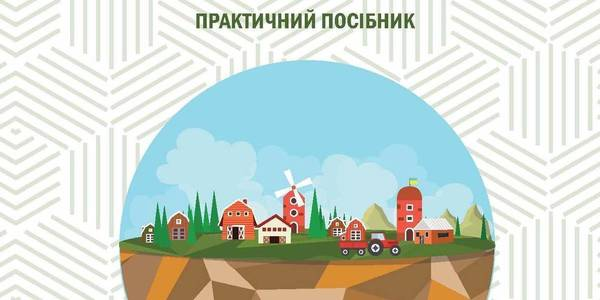 Association of Ukrainian Cities issued manual on land transfer for AHs