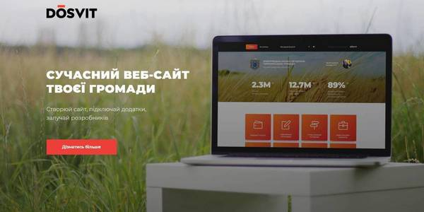 Hromadas will be able to create modern websites and applications themselves on Dosvit single electronic platform