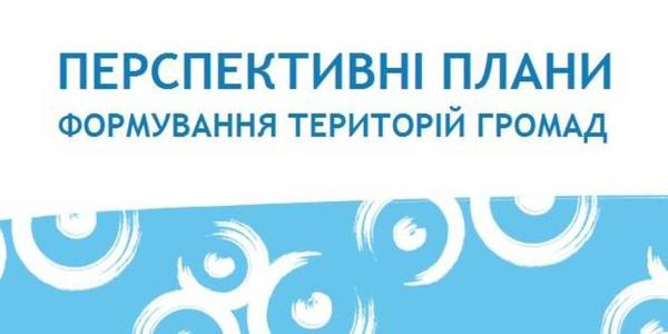 Chernihiv Oblast approved new perspective plan. MinRegion expects other regions to follow this example