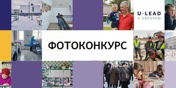 """Countrywide photo contest """"Big pictures of small places: my hromada, our future"""" is launched"""