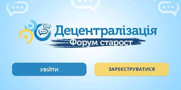 Already 224 participants from all oblasts of Ukraine registered in online forum for starostas