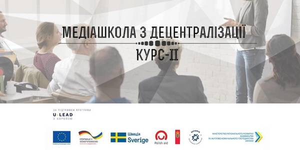 ANNOUNCEMENT! Journalists from Chernivtsi and Zhytomyr Oblasts are invited to media schools