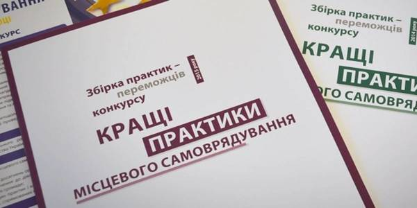 "Competition ""Best Practices of Local Self-Government"" in 2018 started"
