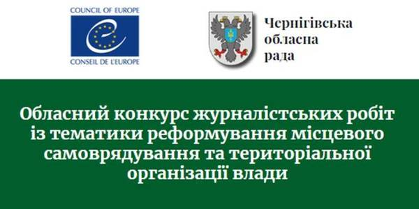 Regional Contest for Journalists on Local Self-Government Reform announced by Chernigiv Oblast Council following the Council of Europe methodology