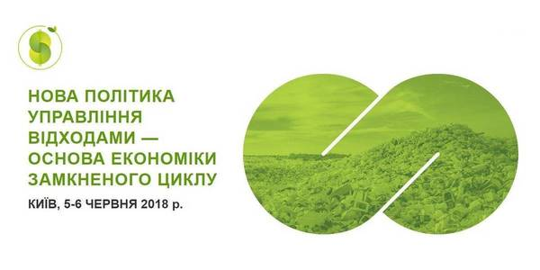 "ANNOUNCEMENT! Conference on ""New waste management policy – the path to circular economy"" to be held on 5-6 June in Kyiv"