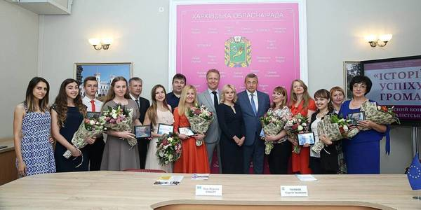 "Awarding Ceremony of the Kharkiv Oblast journalism competition ""Hromada Success Stories"""