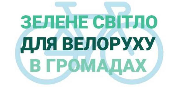 PRESS ANNOUNCEMENT! Hennadii Zubko and international partners of decentralisation to take part in bicycle tour in Zhytomyr Oblast on 16 June
