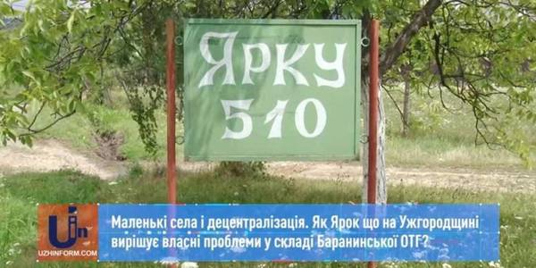 Small villages and decentralisation. Yarok village solves its own problems as part of Baranynska AH