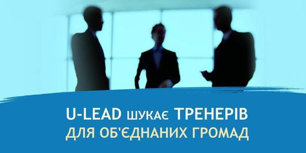 U-LEAD with Europe Programme is looking for trainers for hromadas