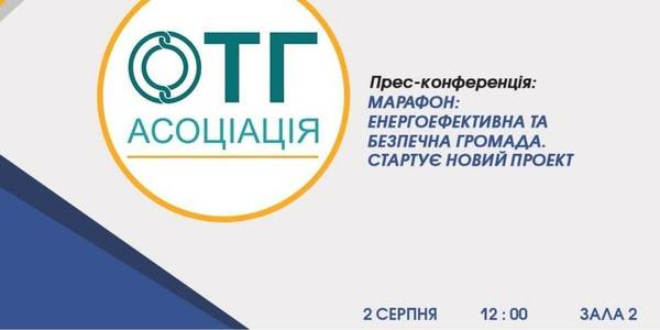 """ATTENTION! New project """"Marathon: Energy Efficient and Safe Hromada"""" launched"""