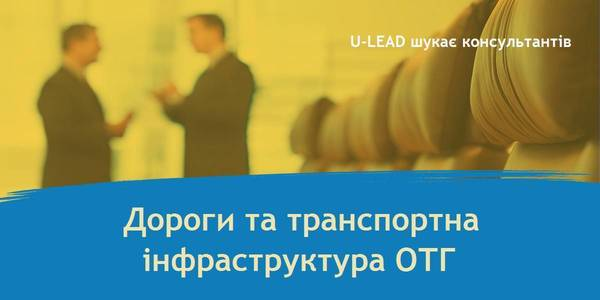 Modernisation of transport infrastructure: consulting for U-LEAD with Europe
