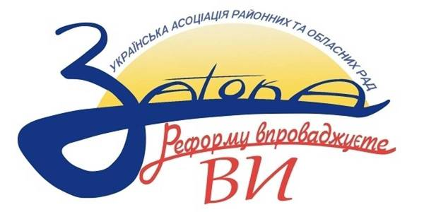 Agenda of all-Ukrainian seminar-meeting of Ukrainian Associaltion of Rayon and Oblast Councils for local self-government representatives to be held on 11-14 September in Zatoka