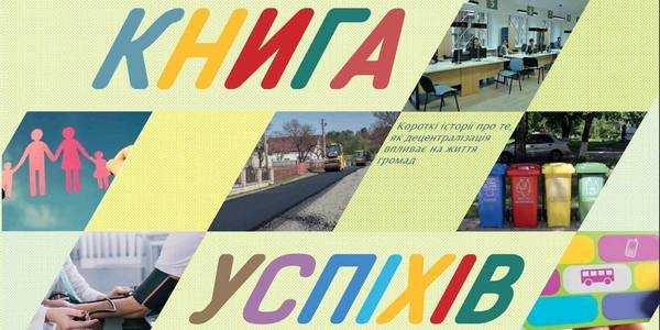 "Association of Ukrainian Cities presented ""Book of Successes"" of hromadas over 1st half of 2018"