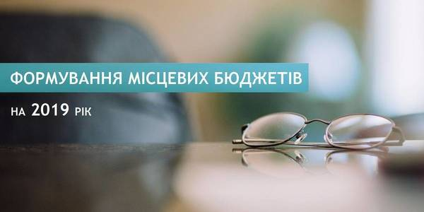 Ministry of Finance specified main parameters for 2019 local budgets