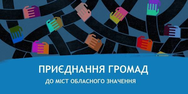 First hromadas with centres in cities of oblast significance formed