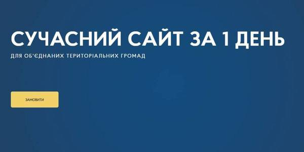 Hromadas can receive new webpages within one day: 54 AHs have already received modern webpages