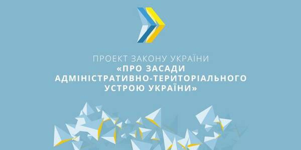 The Parliament should promptly pass the law on the principles of administrative and territorial structure, - Hennadii Zubko