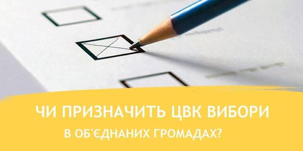 Parliament cannot provide clarifications on the decision of the Constitutional Court of Ukraine. Should CEC abolish the decision of its predecessors that blocked elections in AHs?