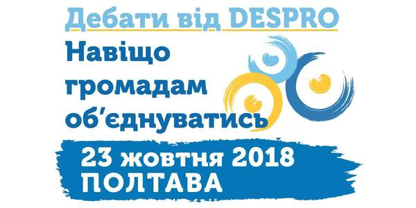 "DESPRO debates ""Why should hromadas amalgamate?"" start in Poltava Oblast"