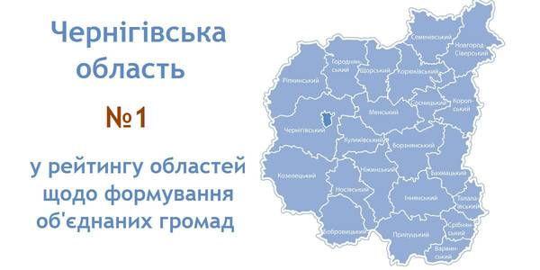 Chernihiv Oblast is now first in ranking of oblasts for capable hromadas' formation