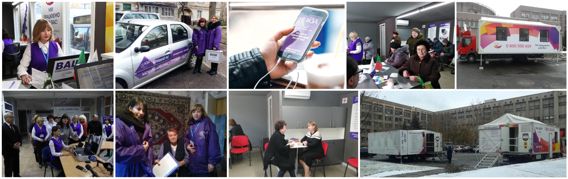 "Gallery of innovations that change the country. Kryvyi Rih City Council. ""Mobile Administrative Service Centre VIZA"" for Kryvyi Rih Residents"""