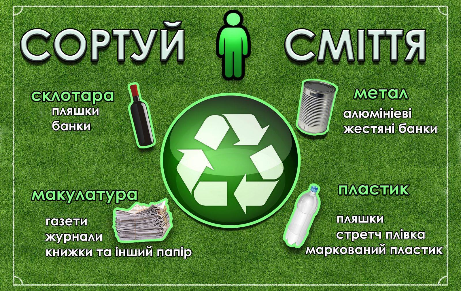 Vyshnivetska AH started separate waste collection