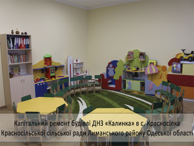 Two years of work of Krasnosilska AH: emphasis on educational innovations