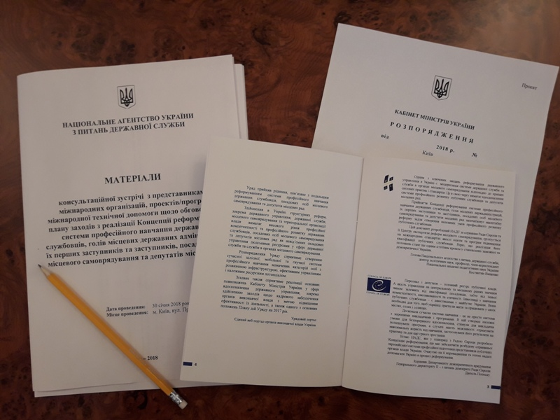 Council of Europe launches implementation of Concept of Reform of Training System for Public representatives in Ukraine under NAUCS coordination