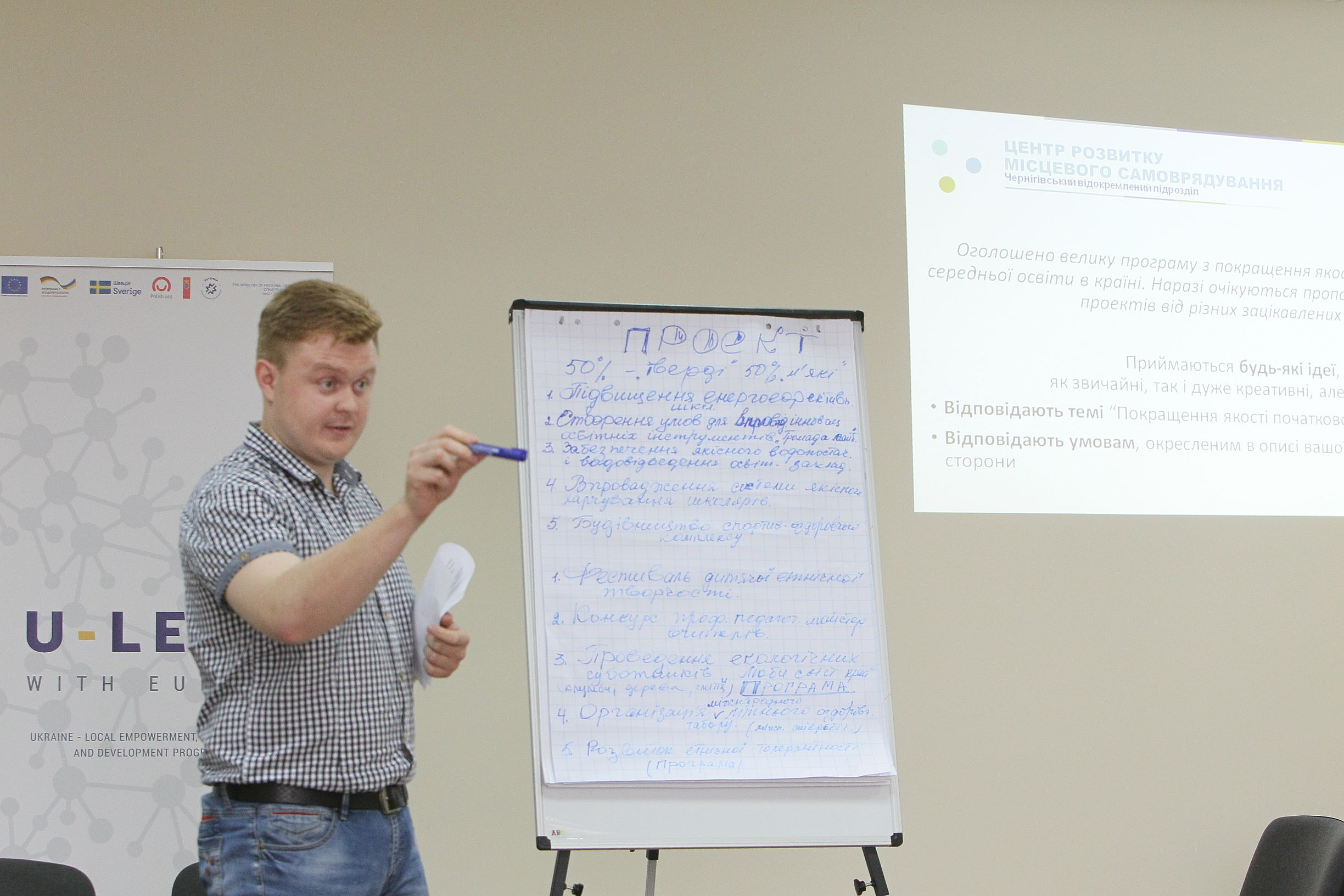 Life in style of project management for Chernihiv Oblast AHs