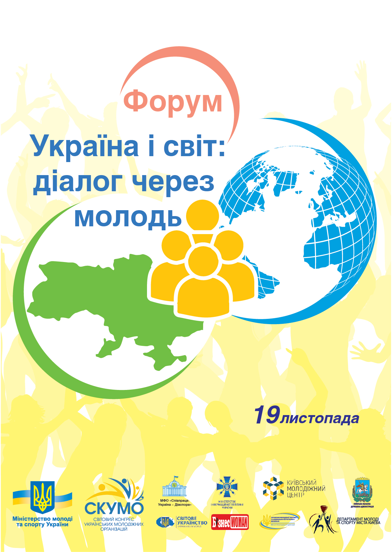 """Forum """"Ukraine and the World: Dialogue through Youth"""" will take place in Kyiv"""