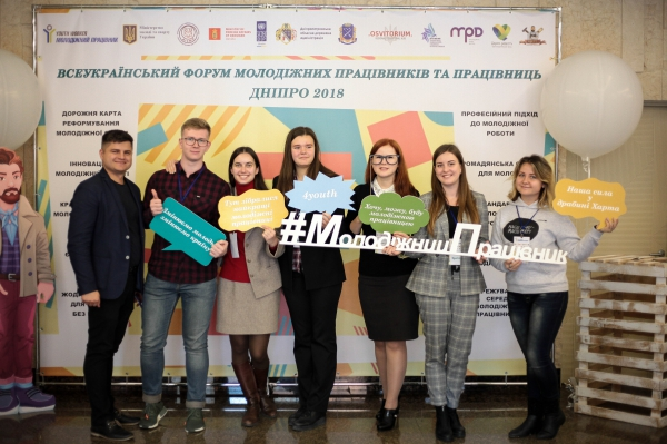 """Procedure for implementing """"Youth Worker"""" programme presented to hromadas"""