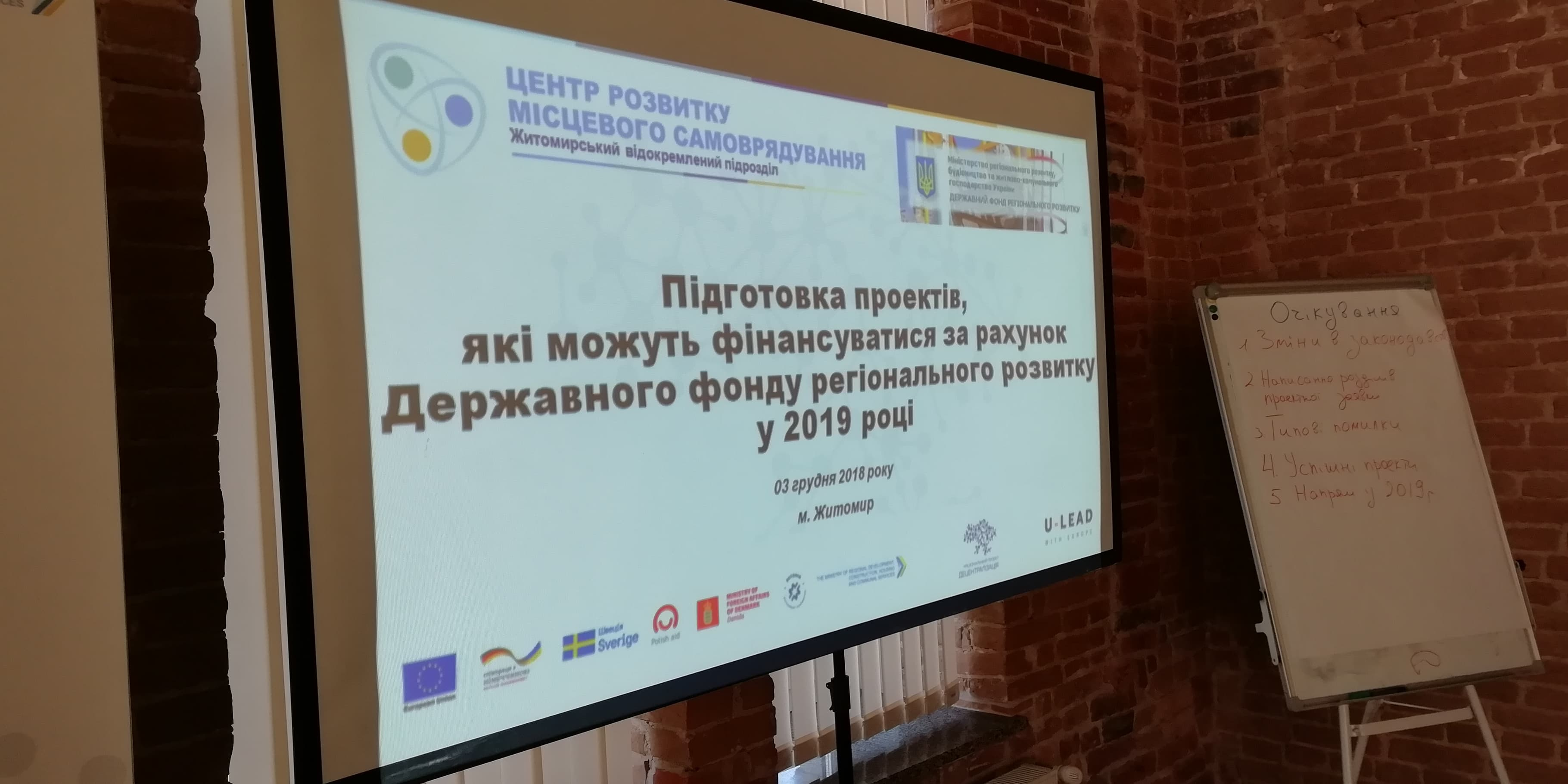 Project managers of hromadas are preparing for competition of projects to be financed from SFRD