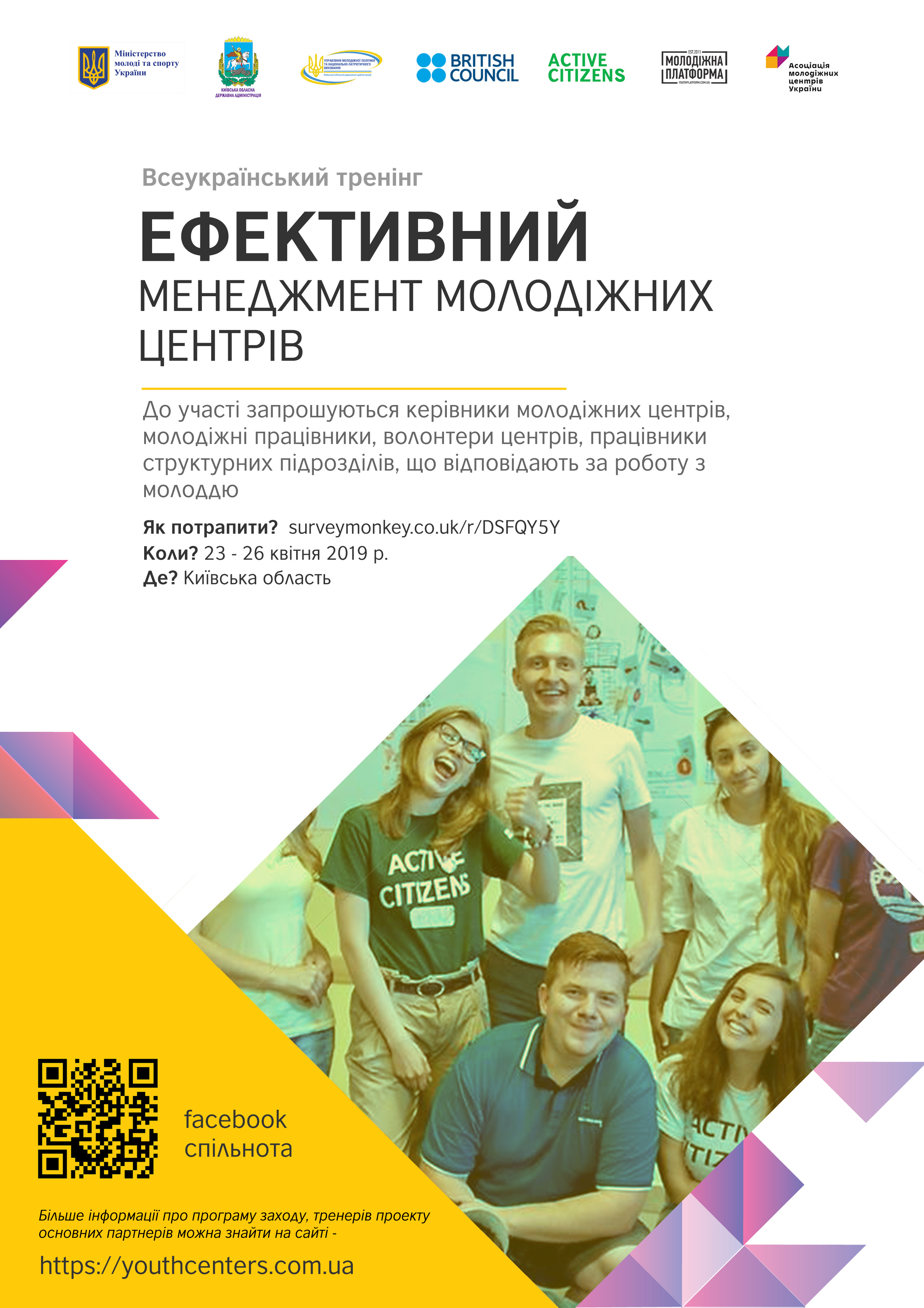"""Announcement! All-Ukrainian training """"Effective Management of Youth Centres"""""""