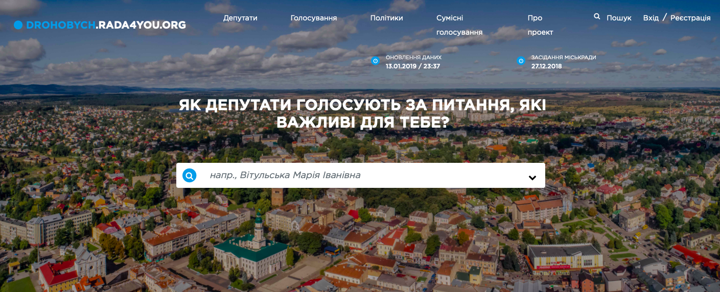 Gallery of innovations which change the country. Drohobych City Council, Lviv Oblast