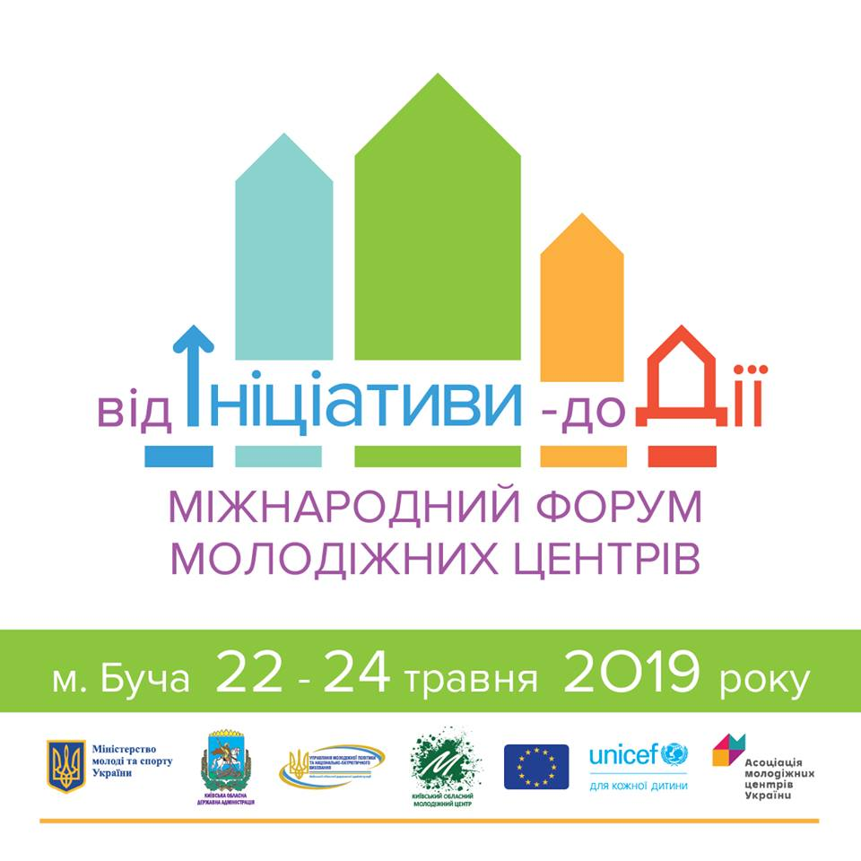"""ANNOUNCEMENT! International Forum of Youth Centres """"From Initiative to Action"""" to be held on 22-24 May in Kyiv Oblast"""