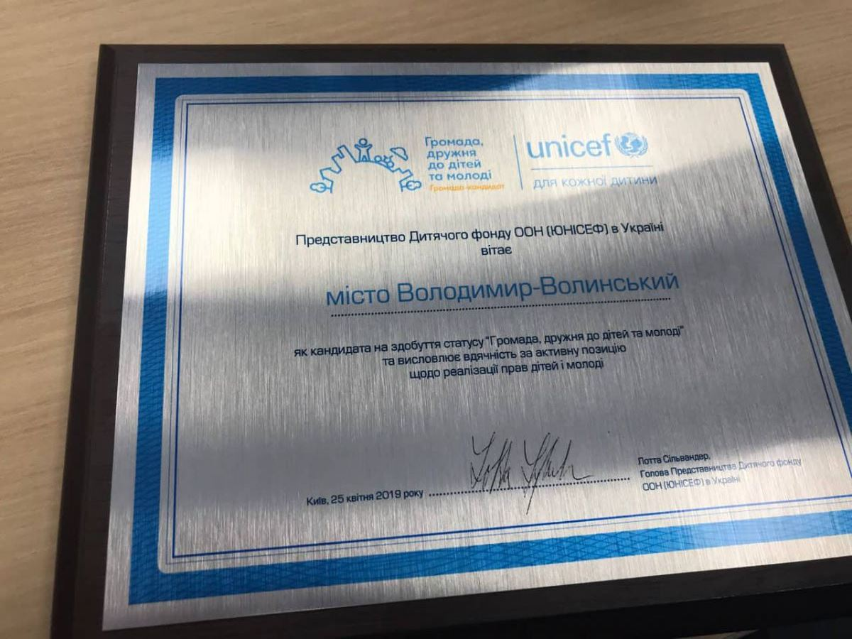 """Child and Youth Friendly Community"": city in Volyn Oblast received international status"