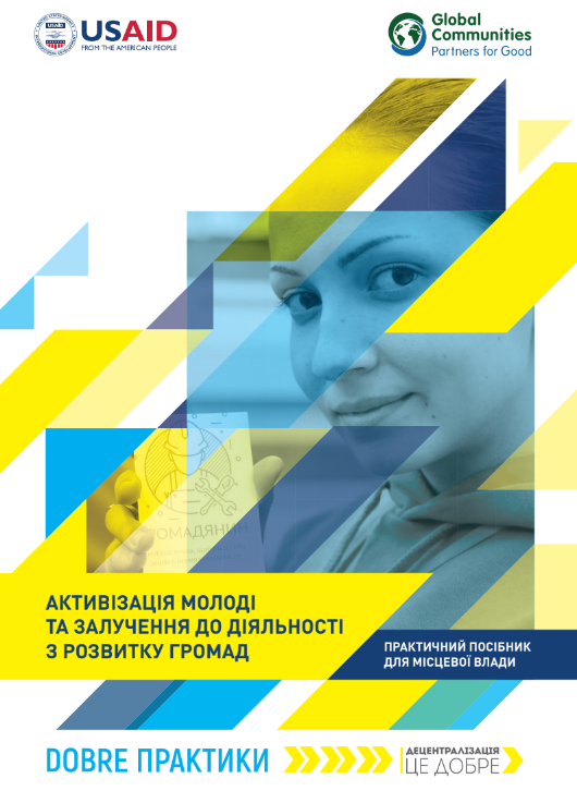 Activation of youth and engagement of young people for development of hromadas – handbook from DOBRE